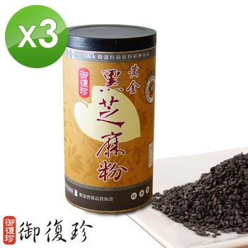 御復珍 黃金黑芝麻粉4罐組 (純粉, 600g/罐)