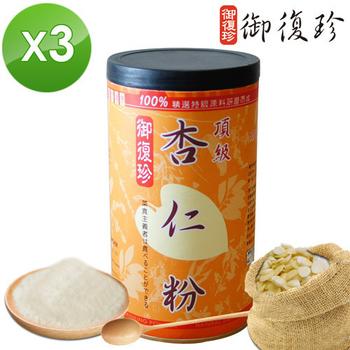 《御復珍》頂級杏仁粉3罐組 (無糖, 450g/罐)