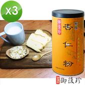 《御復珍》鮮磨杏仁粉3罐組 (無糖, 600g/罐)
