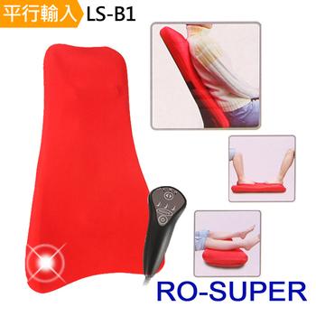 樂舒普 RO-SUPER搥椎多功能 按摩機LS-B1*(平輸)(LS-B1)