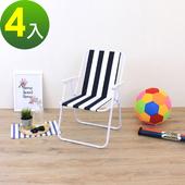 《E-Style》輕便折疊椅/露營椅/野餐椅/沙灘椅/海灘椅/涼椅/釣魚椅/摺疊椅/休閒椅/戶外椅/導演椅(4入/組)(藏青藍)