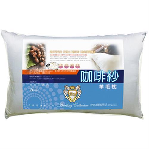 亞迪思 咖啡紗羊毛枕(45 X 75 cm)