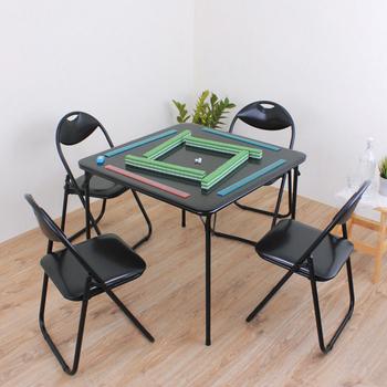 《頂堅》方形橋牌桌椅組/折疊桌椅組/麻將桌椅組/餐桌椅組(1桌4椅)-黑色(1桌4椅)