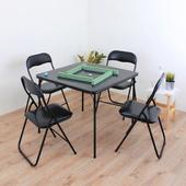 《頂堅》方形橋牌桌椅組/折疊桌椅組/麻將桌椅組/洽談桌椅組(1桌4椅)-黑色(1桌4椅)
