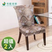 《歐卓拉》超彈力萬用餐椅套 咖古典花- 1入/2入/4入/6入(2人)