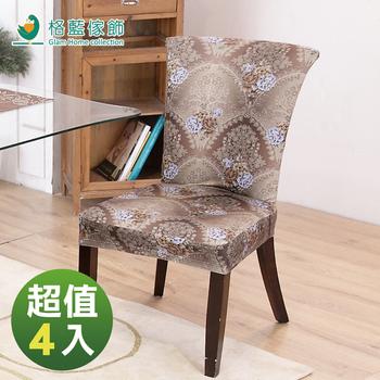 《歐卓拉》超彈力萬用餐椅套 咖古典花- 1入/2入/4入/6入(4入)