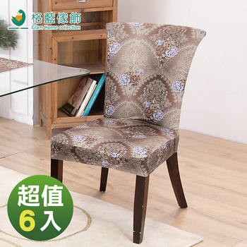 《歐卓拉》超彈力萬用餐椅套 咖古典花- 1入/2入/4入/6入(6入)
