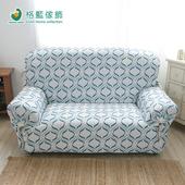 《歐卓拉》水立方涼感彈性沙發套-1入/ 2入 / 3入 /  1+2+3入(3人座)