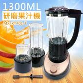 《國際牌Panasonic》1300ML研磨果汁機附隨手杯 MX-XT701