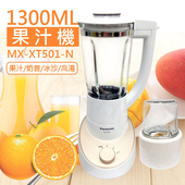 《國際牌Panasonic》1300ML研磨果汁機 MX-XT501