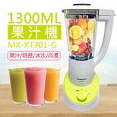 《國際牌Panasonic》1300ML果汁機 MX-XT301 綠色