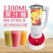 《國際牌Panasonic》1300ML果汁機 MX-XT301 紅色