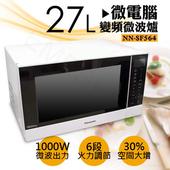 《國際牌Panasonic》27公升微電腦變頻微波爐 NN-SF564