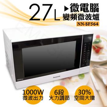 國際牌Panasonic 27公升微電腦變頻微波爐 NN-SF564(NN-SF564)