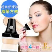 《Runve》【Runve嫩芙】3D微振裸妝粉撲(ARBD-1210)裸妝女王(ARBD-1210)