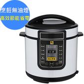 《鍋寶》智慧型 6L微電腦 壓力快鍋 萬用鍋(CW-6102W) 無水料理功能
