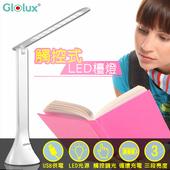《Glolux》折疊式 LED檯燈 桌燈 觸控式 夜燈 工作燈 三段調光 LED桌燈