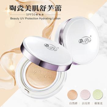 《Dr.Piz沛思藥妝》陶瓷美肌舒芙蕾SPF50(3色)(蘋果光)