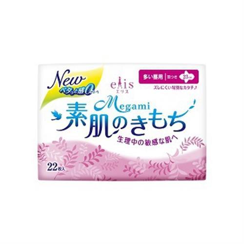 日本大王 Elis愛麗思清爽零感日用(23cm)