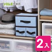 《YOLE悠樂居》棉麻兩層三抽抽屜收納盒-藍(2入)#1325068