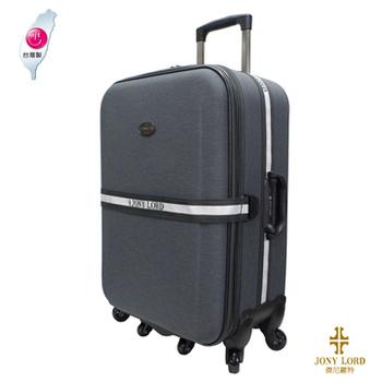 ★結帳現折★JONY LORD 25吋 時尚巴黎系列 行李箱/旅行箱-台灣製(灰色)