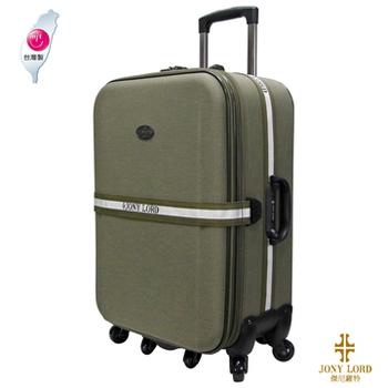 ★結帳現折★JONY LORD 25吋 時尚巴黎系列 行李箱/旅行箱-台灣製(橄綠)