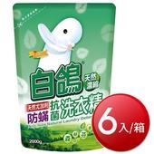 《白鴿》防蹣抗菌洗衣精補充包天然尤加利-2000g*6包