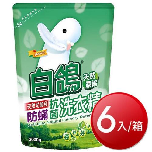 《白鴿》防蹣抗菌洗衣精補充包(天然尤加利-2000g*6包)