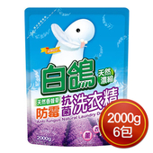 《白鴿》防蹣抗菌洗衣精補充包天然香蜂草-2000g*6包 $620