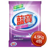 《藍寶》洗衣粉(潔白除菌-4.5Kg*4包)