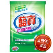 《藍寶》洗衣粉(抗菌防蟎-4.5Kg*4包)