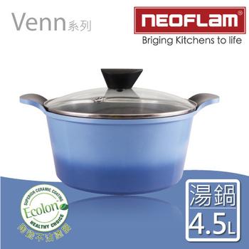 《韓國NEOFLAM》陶瓷不沾湯鍋+玻璃鍋蓋Venn系列(24CM)