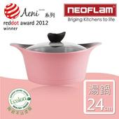 《韓國NEOFLAM》24cm陶瓷不沾湯鍋+玻璃鍋蓋Aeni系列(粉紅色)
