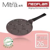 《韓國NEOFLAM》26cm陶瓷不沾7洞紅豆餅&鬆餅煎鍋Mitra系列(粉紅色)