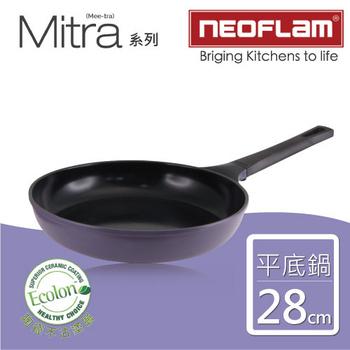 ★結帳現折★韓國NEOFLAM 28cm陶瓷不沾平底鍋Mitra系列(紫色)