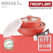 《韓國NEOFLAM》6件式收納陶瓷IH不沾鍋Midas Plus系列(日出紅)