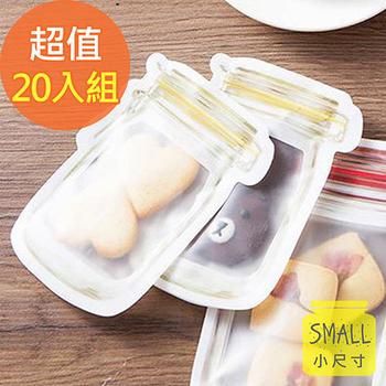 ★結帳現折★佶之屋 可愛梅森瓶造型便攜式透明密封袋(小)-20入組(20入)