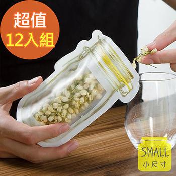 ★結帳現折★佶之屋 可愛梅森瓶造型便攜式透明密封袋(小)-12入組(12入)