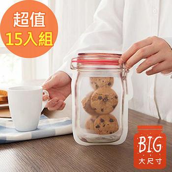 佶之屋 可愛梅森瓶造型便攜式透明密封袋(大)-15入組(15入)