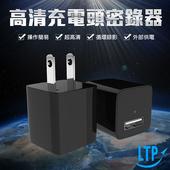 《LTP》高清錄影是充電器也是攝影機 內建16GCP001-A $880