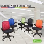 《DFhouse》尼爾立體曲線辦公椅(橘色)
