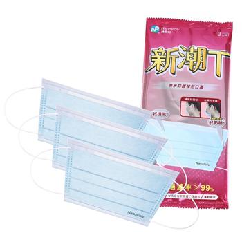 【納保利】 新潮T奈米防護口罩3入/袋(三組)