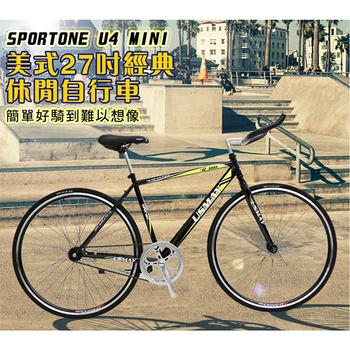 《SPORTONE》U12 SHIMANO倒煞車牛角把 單速車 美式27吋經典休閒 自行車(簡單好騎到難以想像)(黑)
