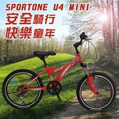 《SPORTONE》U4 MINI 20吋6速 避震兒童童車 SHIMANO變速登山車 青少年第一台入門山地車(入門平把運動登山車)(紅)