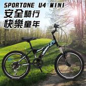 《SPORTONE》U4 MINI 20吋6速 避震兒童童車 SHIMANO變速登山車 青少年第一台入門山地車(入門平把運動登山車)(黑)