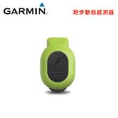 《Garmin》跑步動態感測器 原廠配件(單一規格)