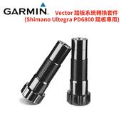 《Garmin》原廠Vector 踏板軸承套筒 踏板系統轉換套件(單一規格)