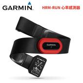 《Garmin》HRM-RUN心率 感測器-心率帶(單一規格)