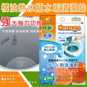 橘油熱水瓶水垢清潔錠 (10g*4入/袋)(四袋組)