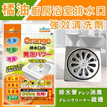 橘油廚房浴室排水口強效清洗劑(30gx3)  -(四入裝)